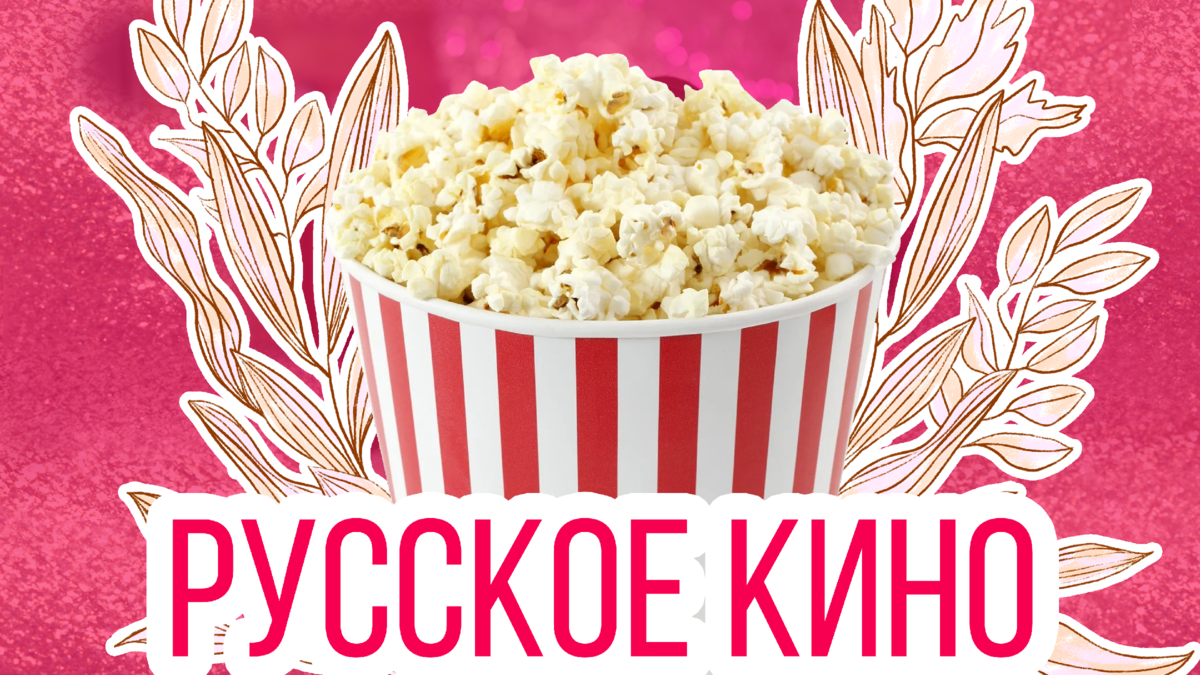 Русское кино: фильмы, которые по-моему лучше голливудских