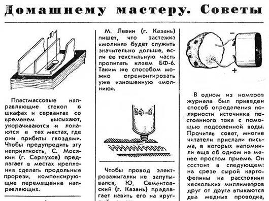 """Рисунок из журнала """"Наука и жизнь"""""""
