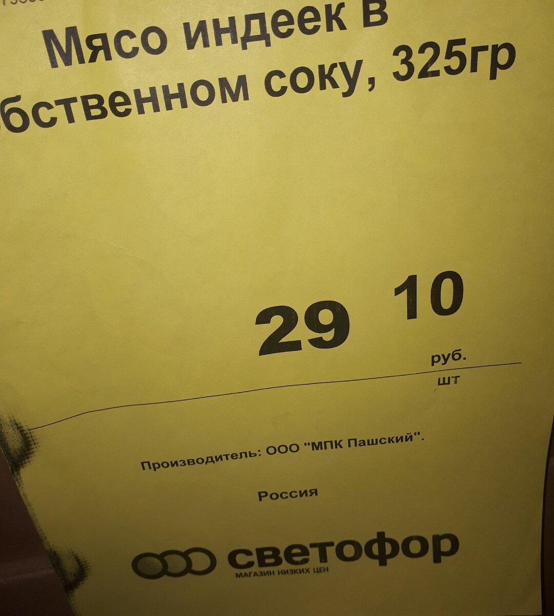 """Взяла в """"Светофоре"""" на пробу """"Мясо индеек"""" за 29,10 р. Делюсь впячатлениями"""