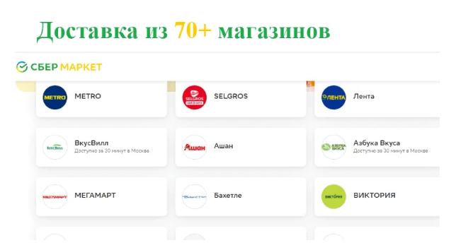 @sbermarket.ru