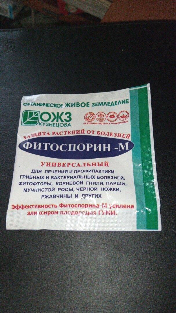 Фитоспорин-М в виде порошка