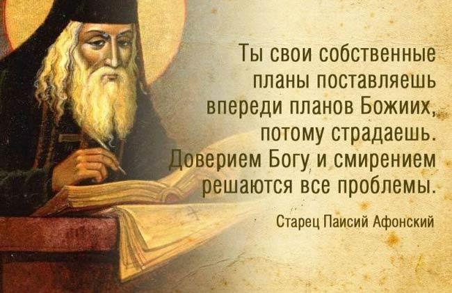 Мудрые ответы монаха Симеона Афонского на сложные вопросы жизни