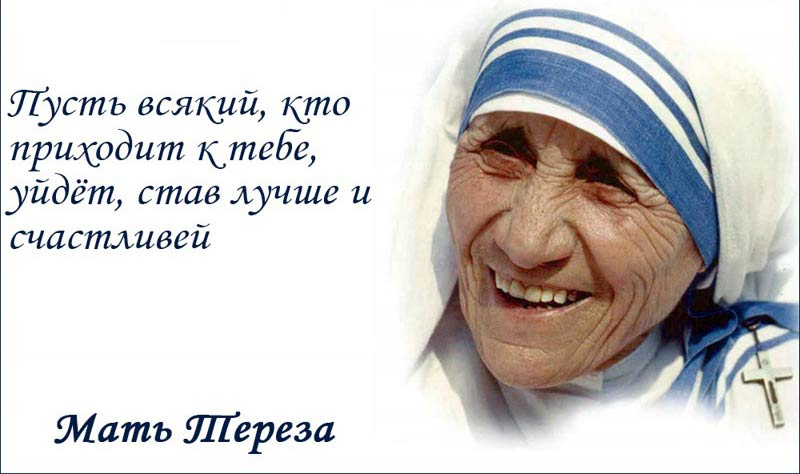 Заповеди Матери Терезы — «Нет никаких ключей от счастья. Дверь всегда открыта»