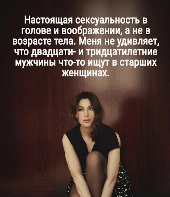 Почему в Европе мужчинам нравятся женщины постарше, а в России - помоложе: цитата Моники Белуччи