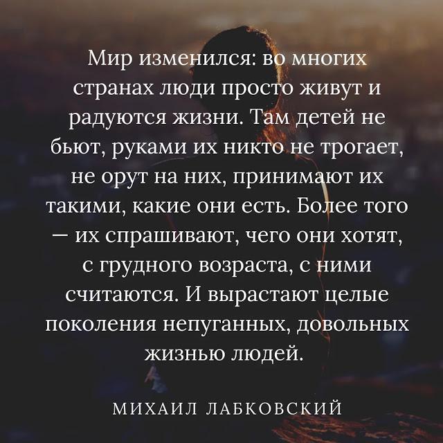 Любить себя можно только ни за что: уроки самоуверенности от Михаила Лабковского
