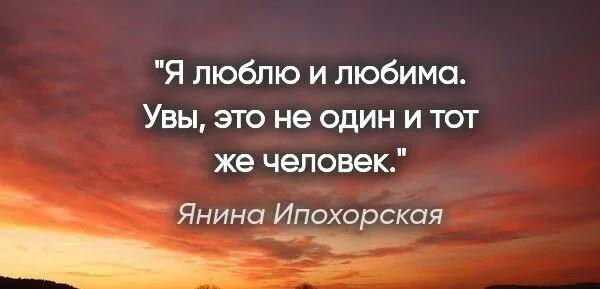 1 точная цитата Янины Ипохорской о сути мужчин